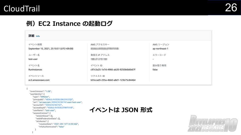 26 CloudTrail 例)EC2 Instance の起動ログ イベントは JSON 形式
