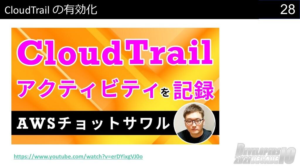 28 CloudTrail の有効化 https://www.youtube.com/watc...