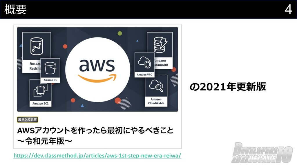 4 概要 の2021年更新版 https://dev.classmethod.jp/artic...