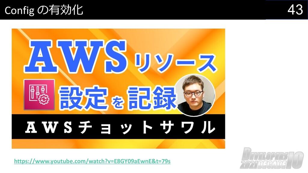 43 Config の有効化 https://www.youtube.com/watch?v=...