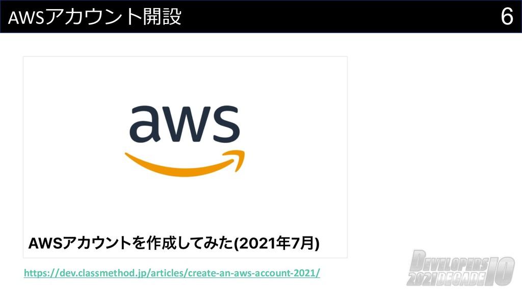 6 AWSアカウント開設 https://dev.classmethod.jp/article...