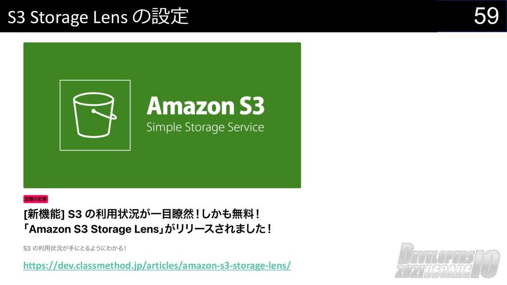 59 S3 Storage Lens の設定 https://dev.classmethod....
