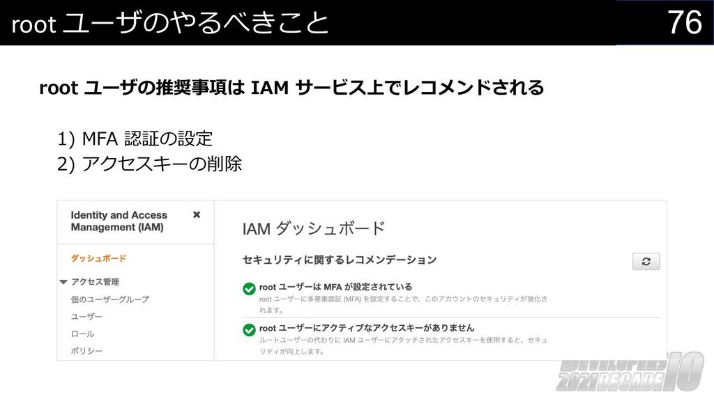 76 root ユーザのやるべきこと root ユーザの推奨事項は IAM サービス上でレコメ...