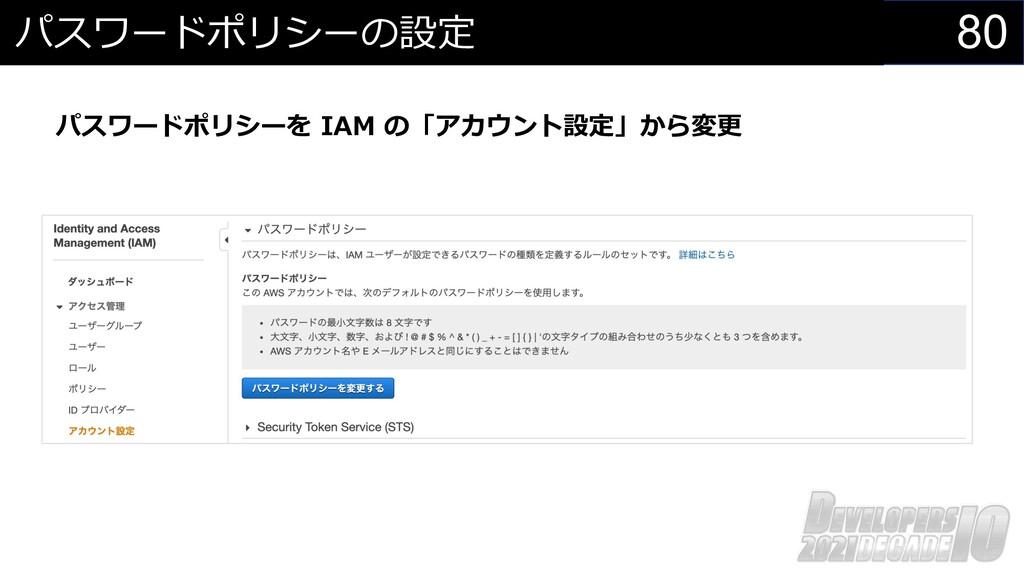 80 パスワードポリシーの設定 パスワードポリシーを IAM の「アカウント設定」から変更