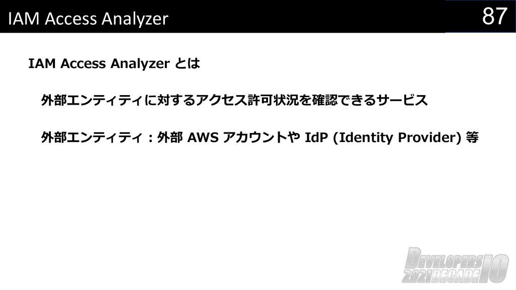 87 IAM Access Analyzer IAM Access Analyzer とは 外...