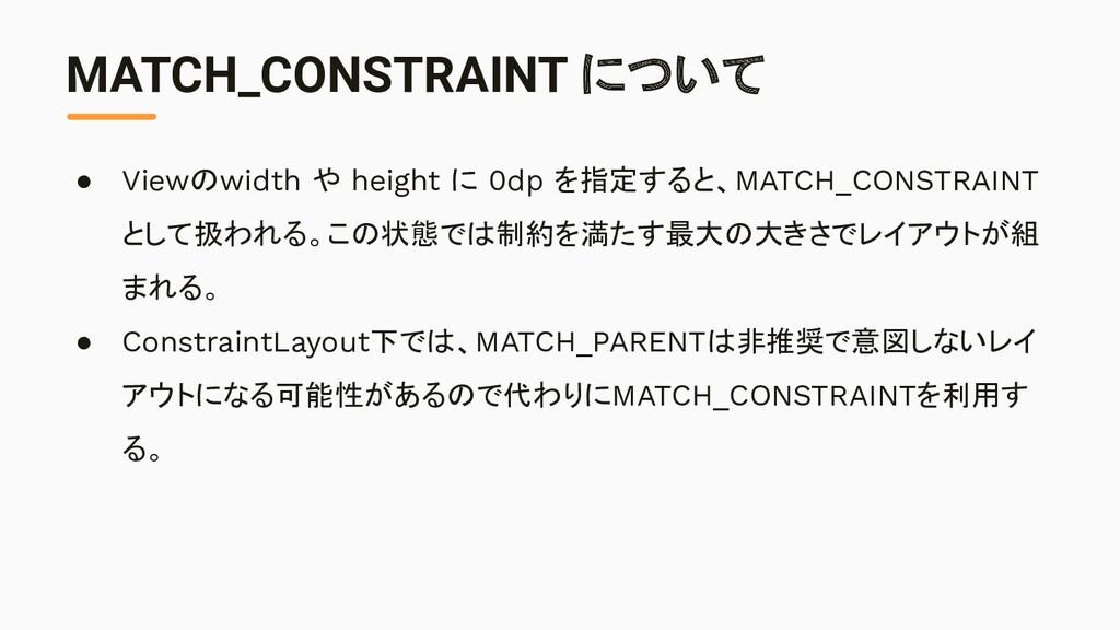 MATCH_CONSTRAINT について ● Viewのwidth や height に 0...
