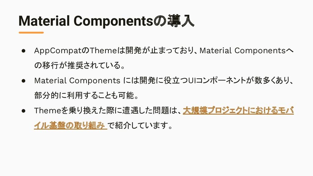 Material Componentsの導入 ● AppCompatのThemeは開発が止まっ...