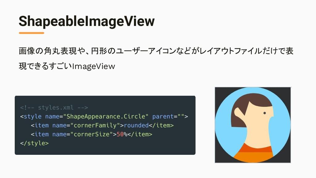 ShapeableImageView 画像の角丸表現や、円形のユーザーアイコンなどがレイアウト...