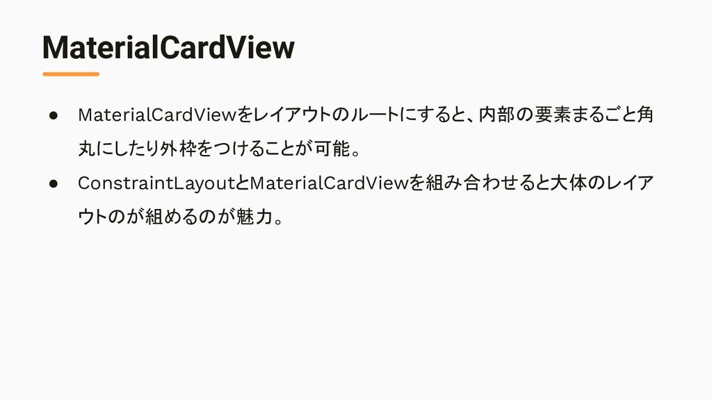 MaterialCardView ● MaterialCardViewをレイアウトのルートにす...