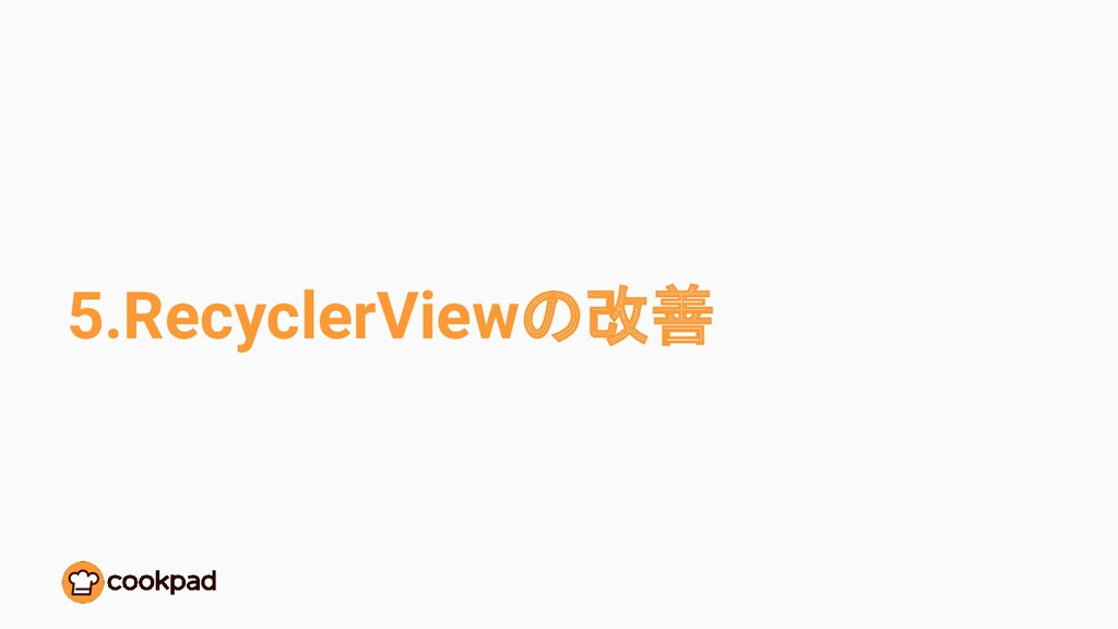 5.RecyclerViewの改善