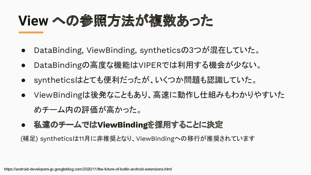 View への参照方法が複数あった ● DataBinding, ViewBinding, s...