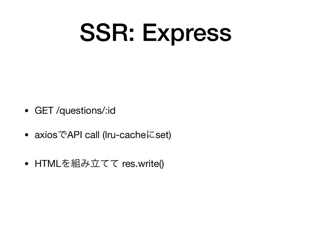 SSR: Express • GET /questions/:id  • axiosͰAPI ...