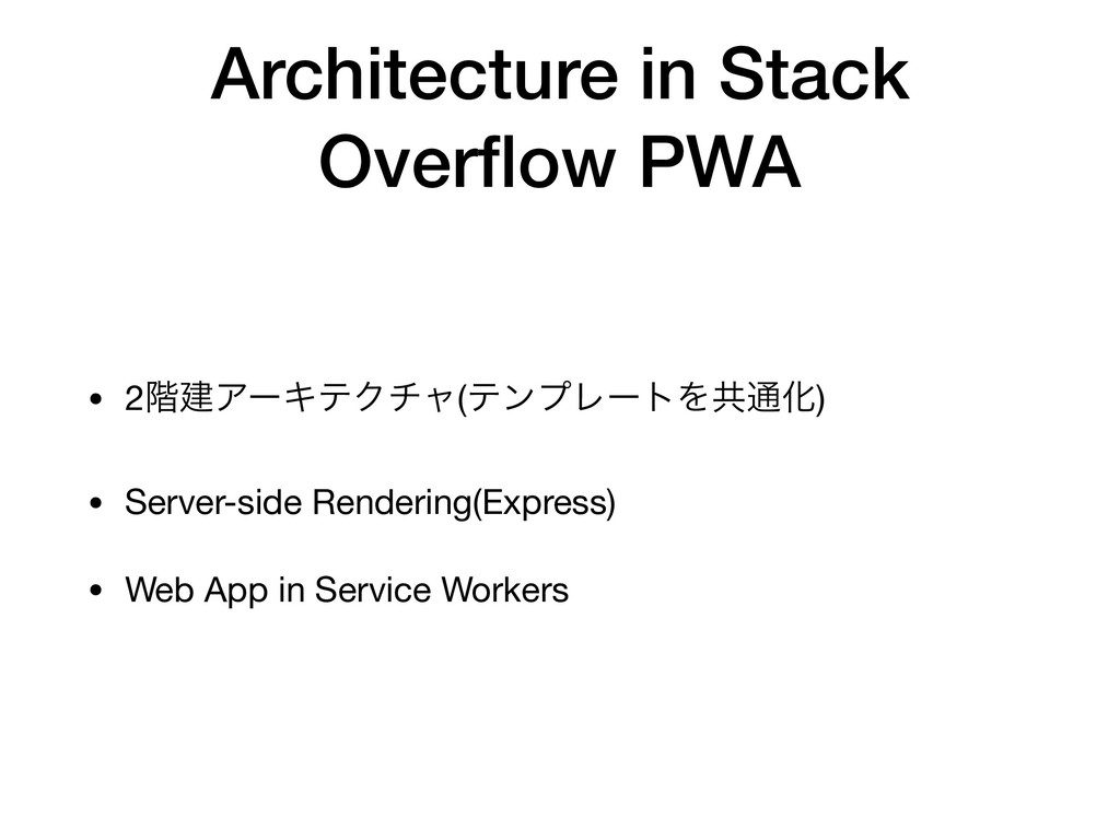 Architecture in Stack Overflow PWA • 2֊ݐΞʔΩςΫνϟ(...