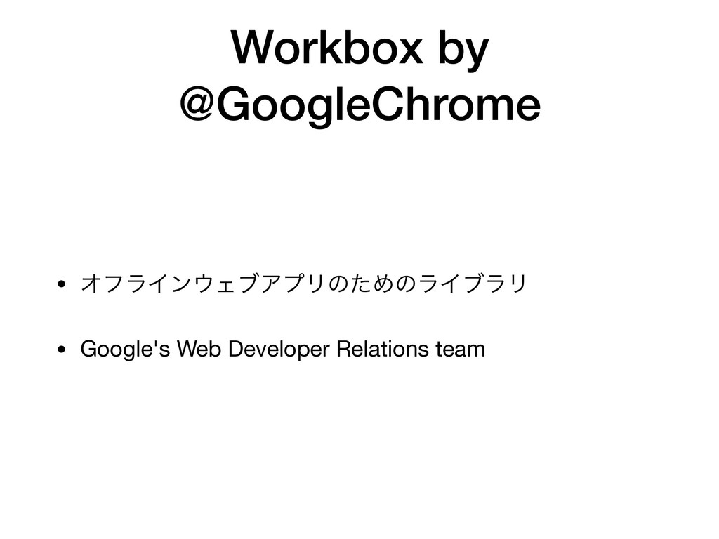 Workbox by @GoogleChrome • ΦϑϥΠϯΣϒΞϓϦͷͨΊͷϥΠϒϥϦ...
