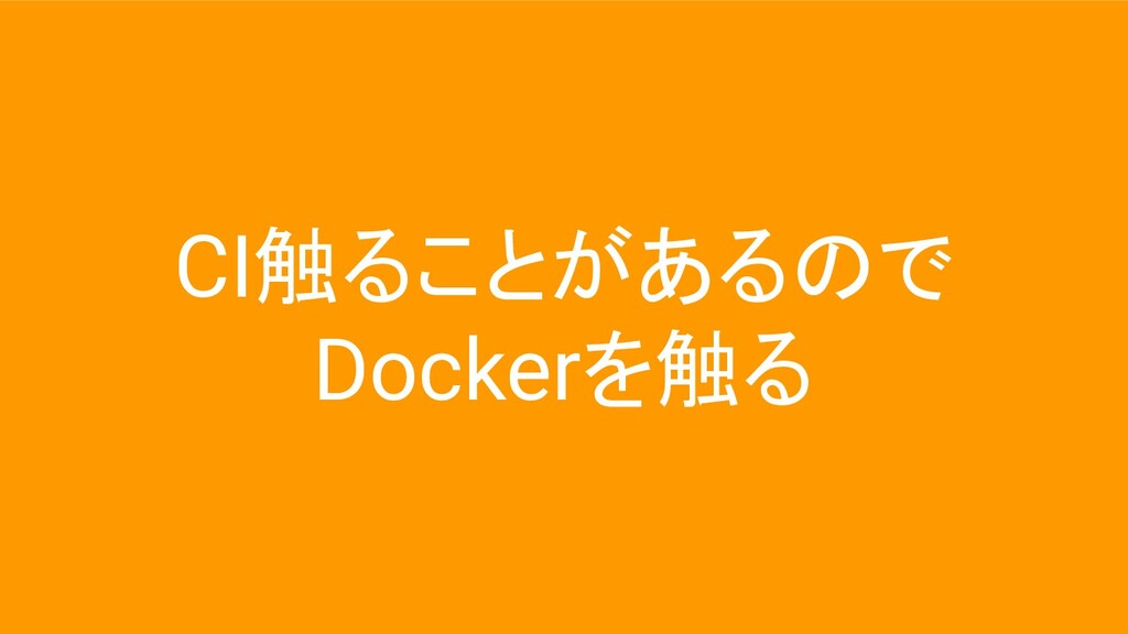CI触ることがあるので Dockerを触る