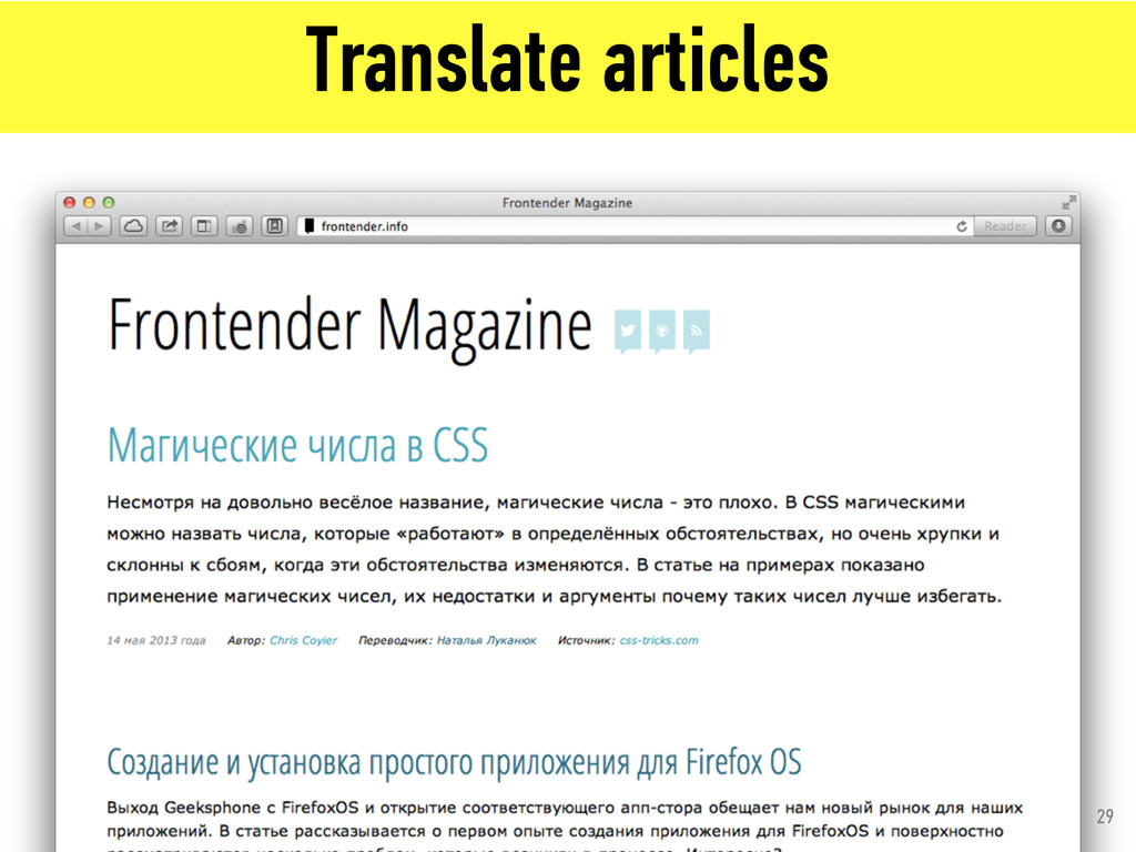 Translate articles 29