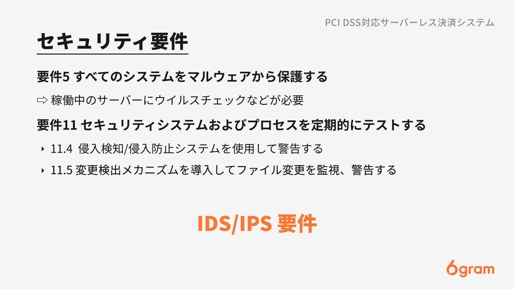 セキュリティ要件 要件5 すべてのシステムをマルウェアから保護する ⇨ 稼働中のサーバーにウイ...