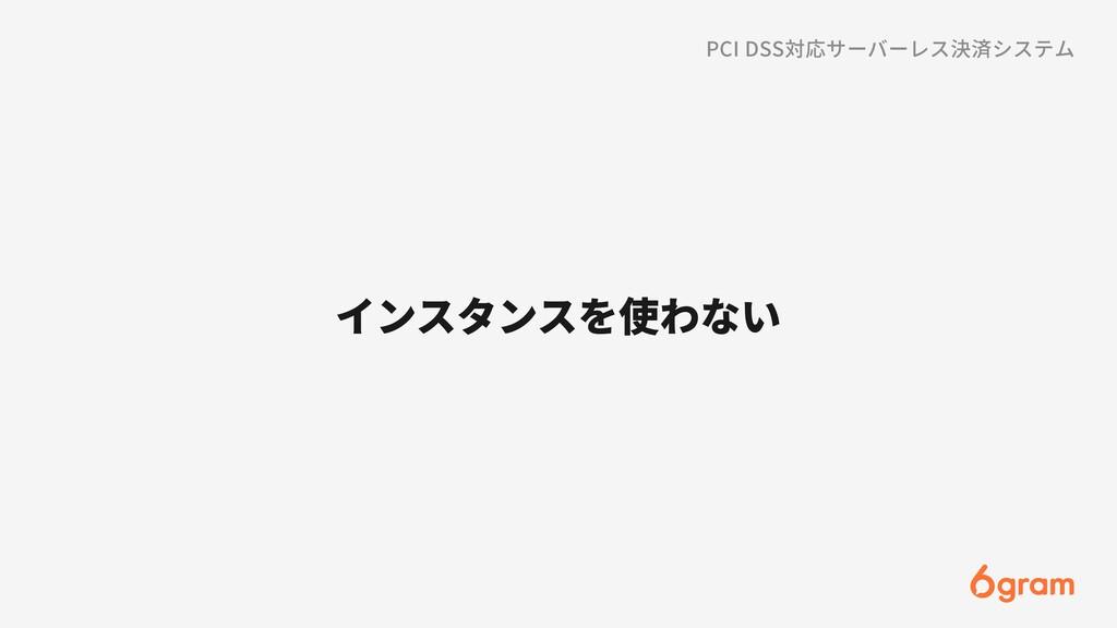 インスタンスを使わない PCI DSS対応サーバーレス決済システム