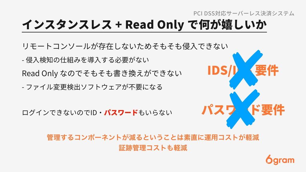 インスタンスレス + Read Only で何が嬉しいか リモートコンソールが存在しないためそ...