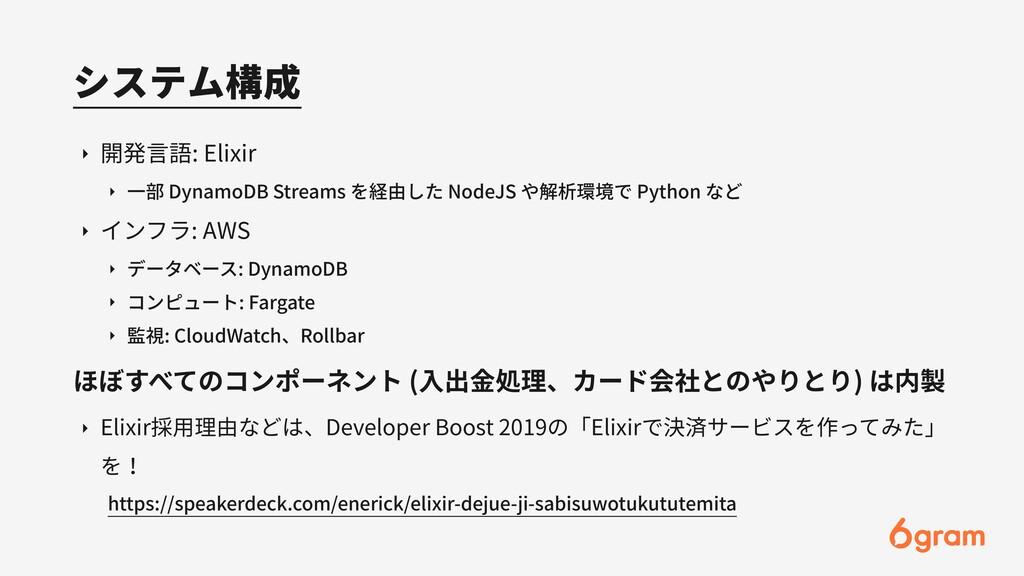 システム構成 ‣ 開発⾔語: Elixir ‣ ⼀部 DynamoDB Streams を経由...