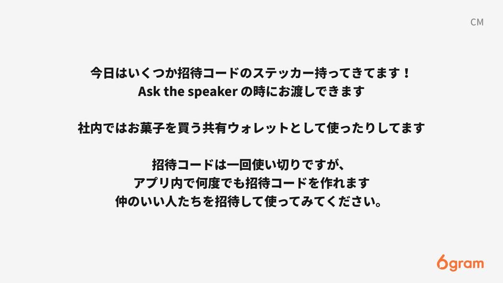今⽇はいくつか招待コードのステッカー持ってきてます! Ask the speaker の時にお...