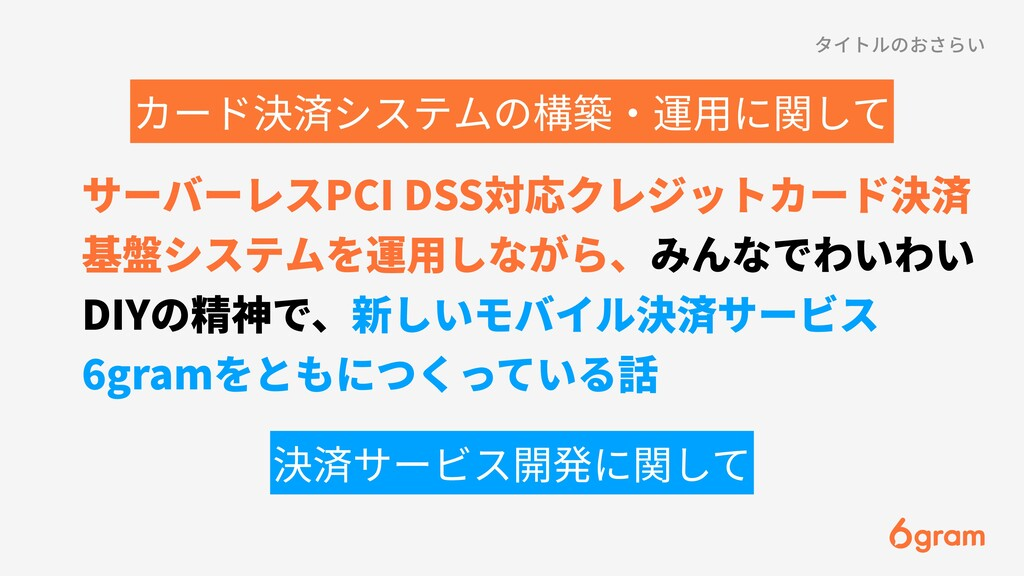 サーバーレスPCI DSS対応クレジットカード決済 基盤システムを運⽤しながら、みんなでわいわ...