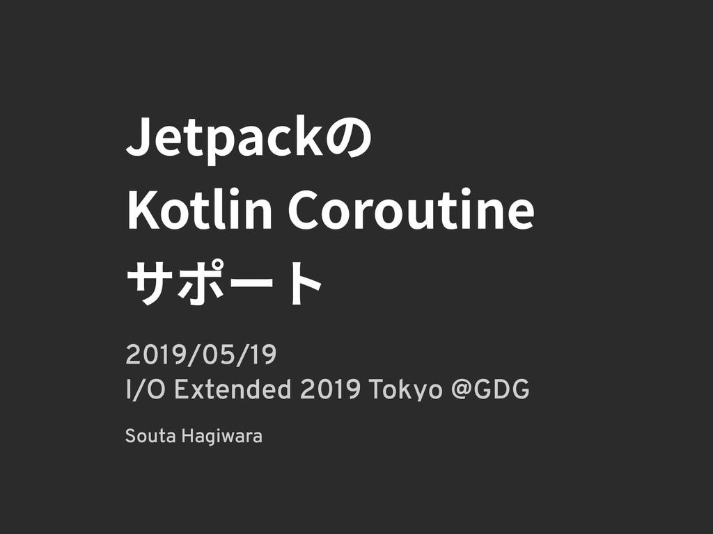 Jetpack Kotlin Coroutine Souta Hagiwara 2019/05...