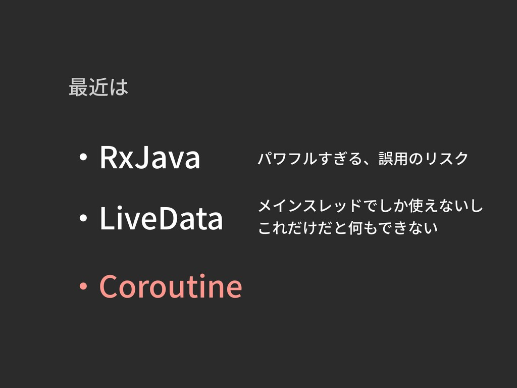 RxJava LiveData Coroutine