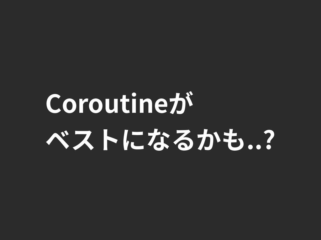 Coroutine ..?