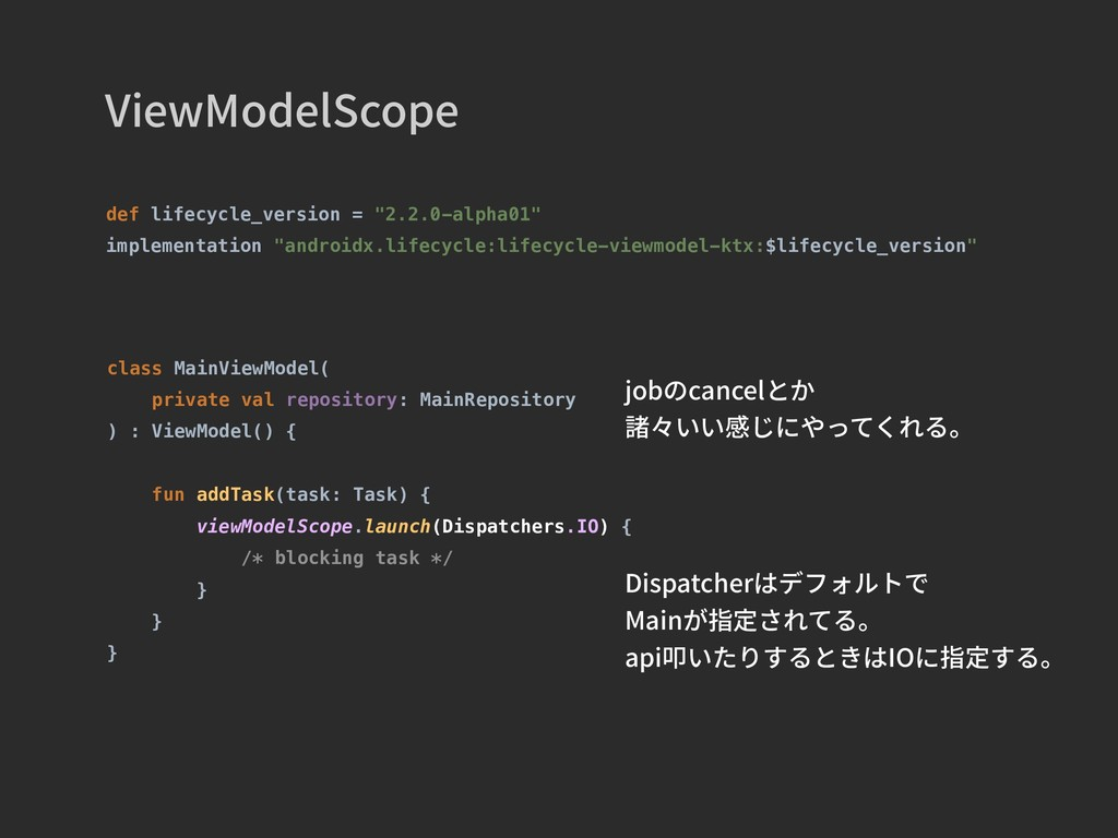 """ViewModelScope def lifecycle_version = """"2.2.0-a..."""