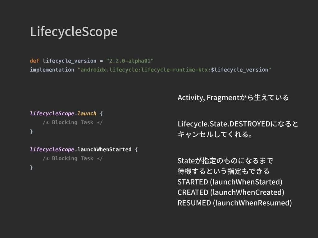 """LifecycleScope def lifecycle_version = """"2.2.0-a..."""
