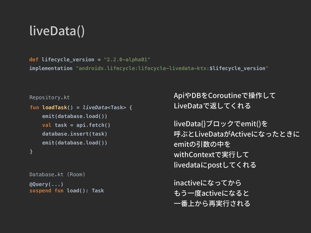"liveData() def lifecycle_version = ""2.2.0-alpha..."