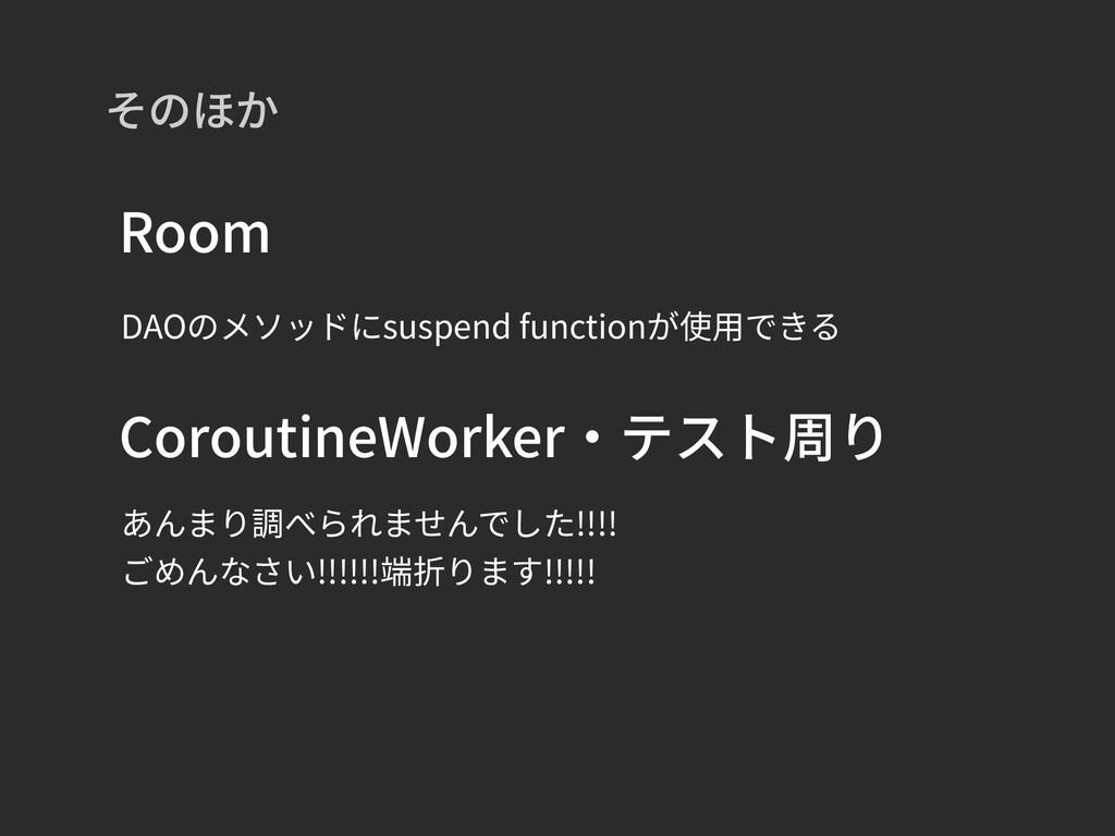 Room DAO suspend function CoroutineWorker !!!! ...
