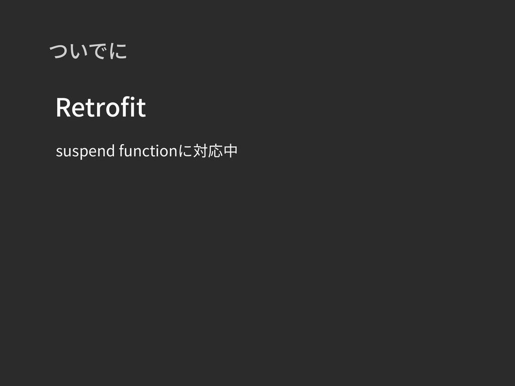 Retro t suspend function