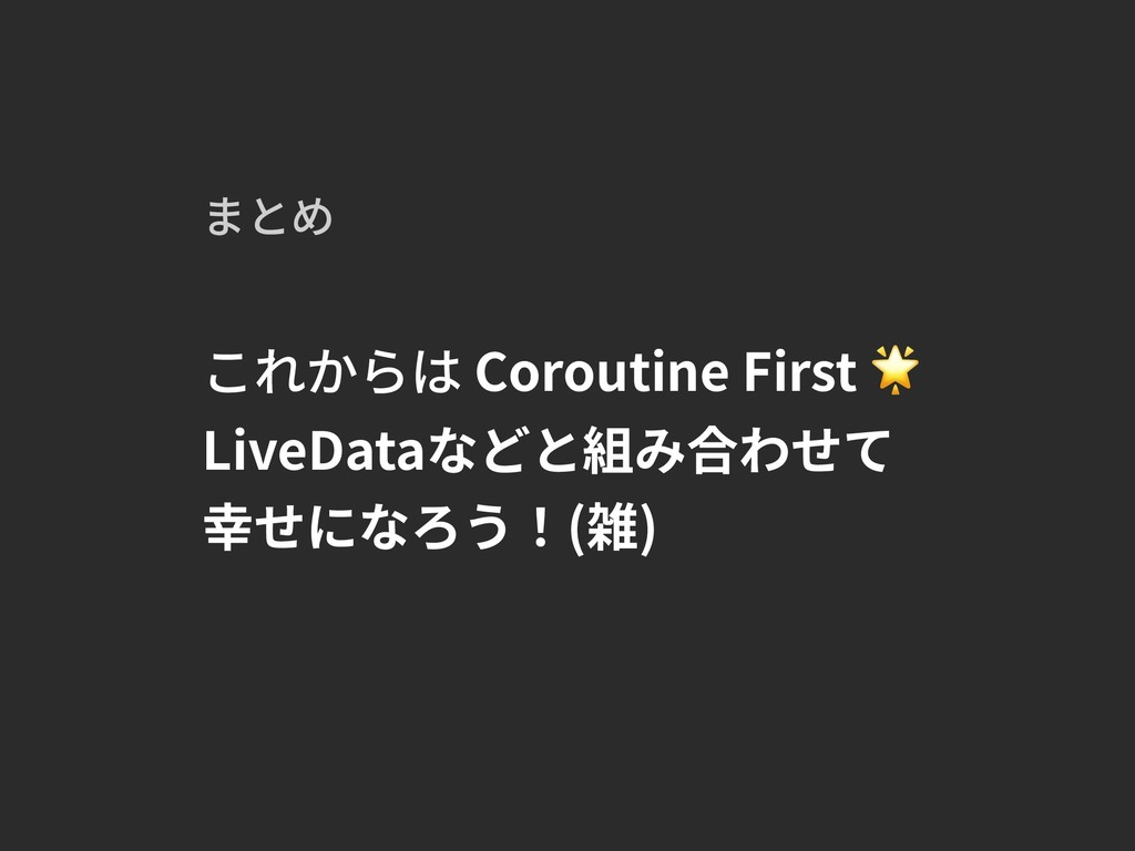 Coroutine First  LiveData ( )
