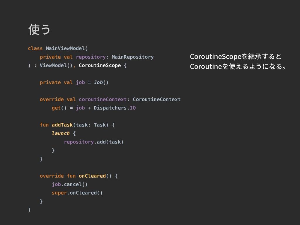 CoroutineScope Coroutine class MainViewModel( p...