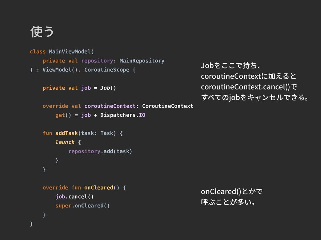 class MainViewModel( private val repository: Ma...