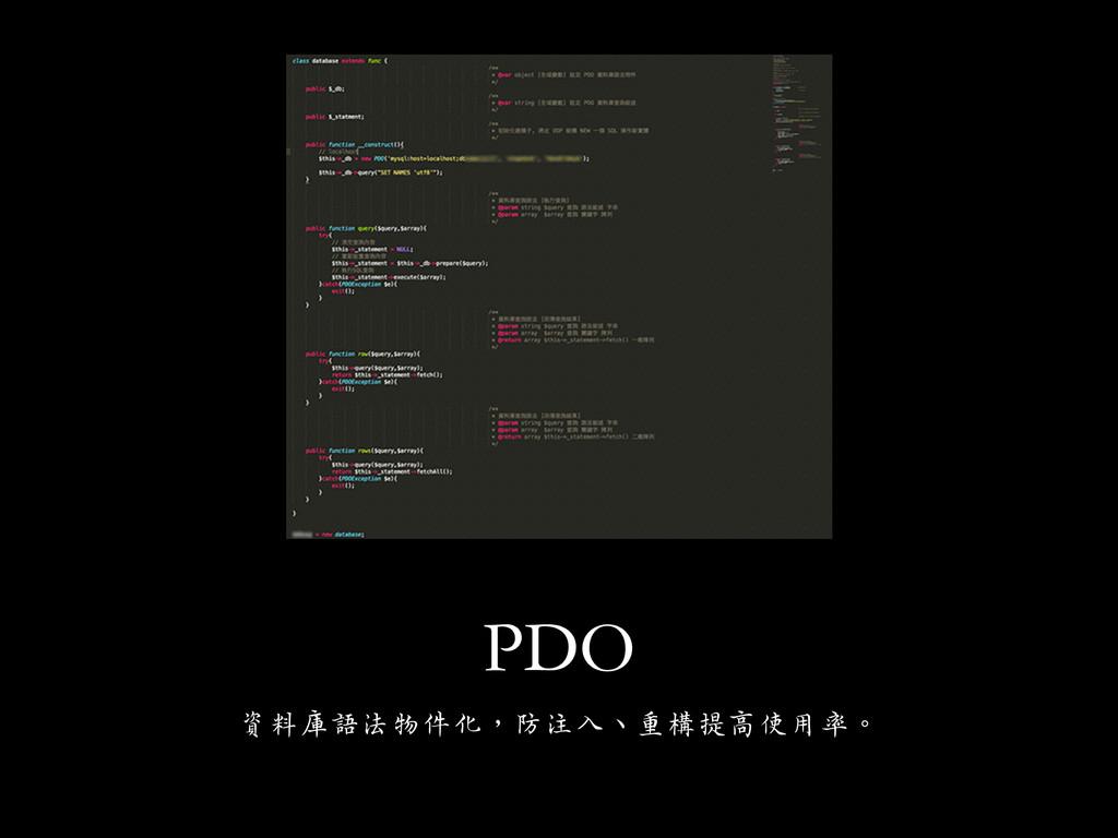 PDO 資料庫語法物件化,防注入、重構提高使用率。