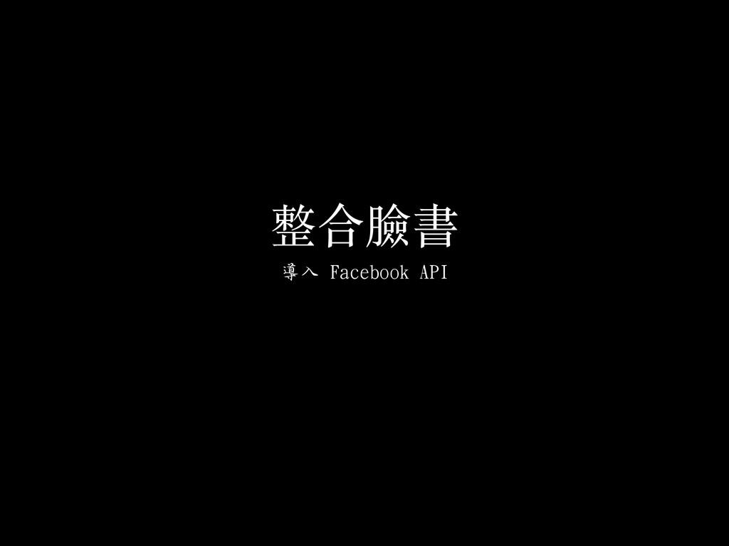 整合臉書 導入 Facebook API