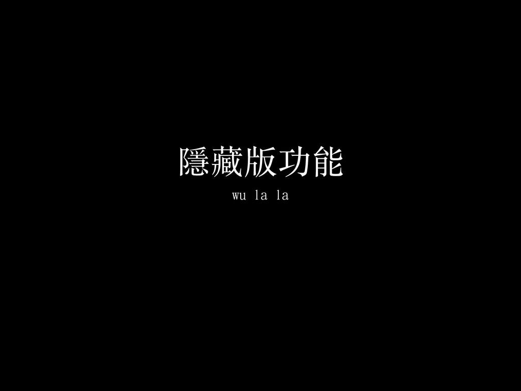 隱藏版功能 wu la la