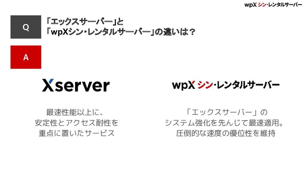 最速性能以上に、 安定性とアクセス耐性を 重点に置いたサービス 「エックスサーバー」と 「wp...