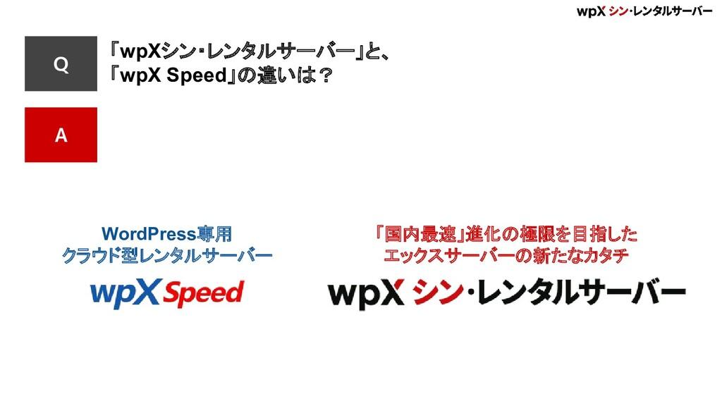 「wpXシン・レンタルサーバー」と、 「wpX Speed」の違いは? Q A 「国内最速」進...