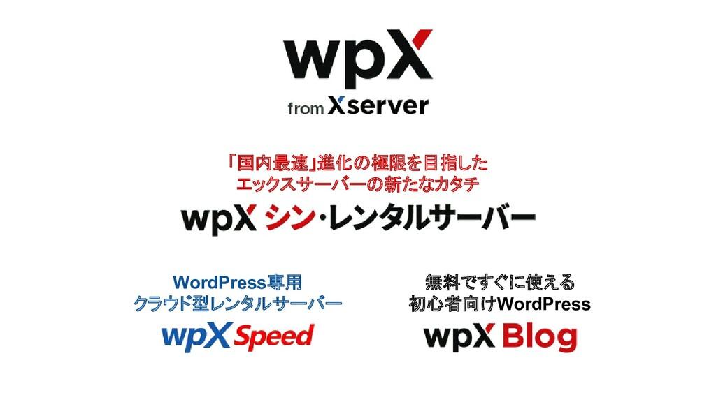 「国内最速」進化の極限を目指した エックスサーバーの新たなカタチ WordPress専用 クラ...