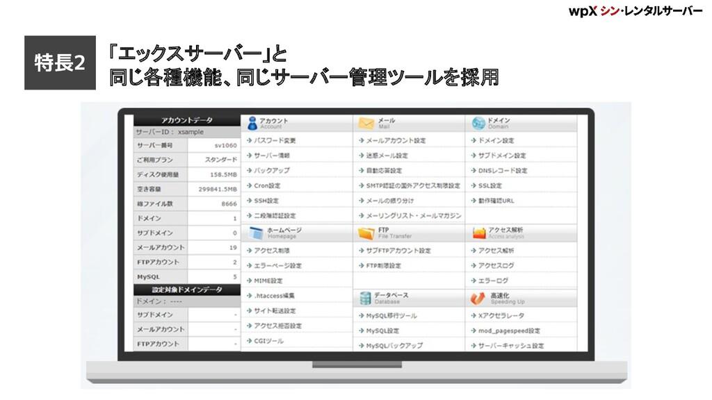 「エックスサーバー」と 同じ各種機能、同じサーバー管理ツールを採用 特長2