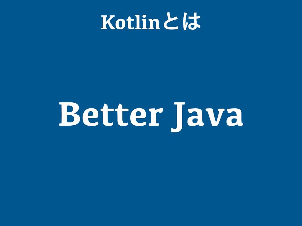 Kotlinͱ Better Java