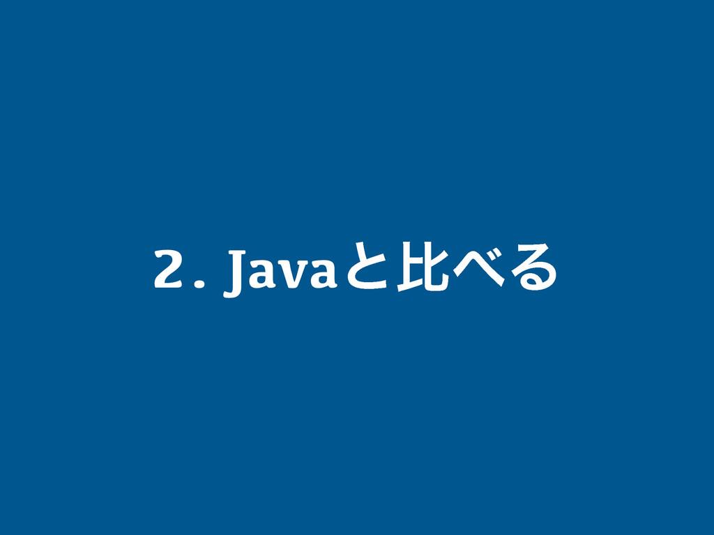 2. JavaͱൺΔ