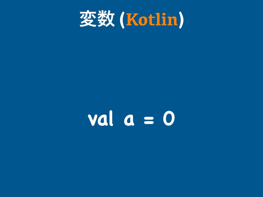 ม (Kotlin) val a = 0