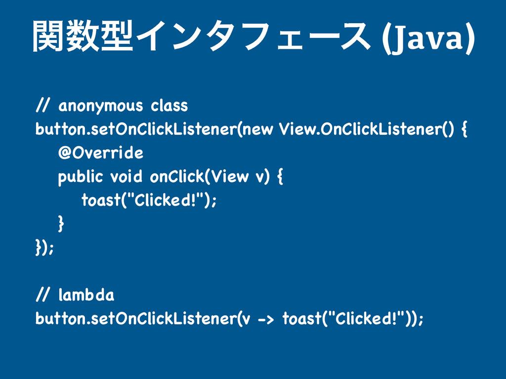 ؔܕΠϯλϑΣʔε (Java) / / anonymous class  button....