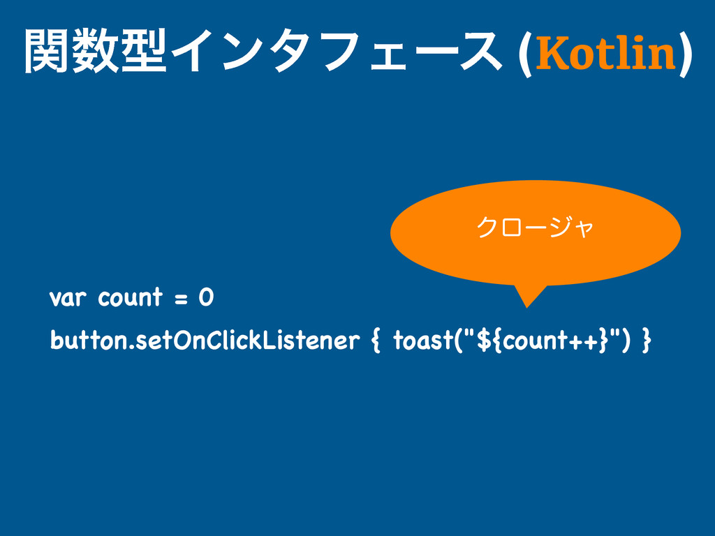 ؔܕΠϯλϑΣʔε (Kotlin) var count = 0  button.setO...