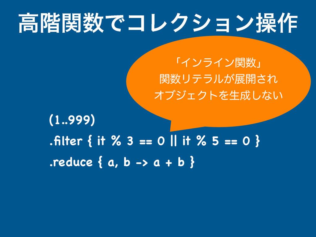 ߴ֊ؔͰίϨΫγϣϯૢ࡞ (1..999)  .filter { it % 3 == 0 |...